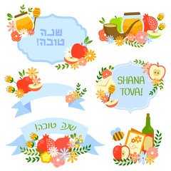 labels and elements for Rosh Hashanah (Jewish New Year)