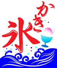 かき氷、カキ氷、氷、宣伝、値札、日本、和菓子、氷菓子、