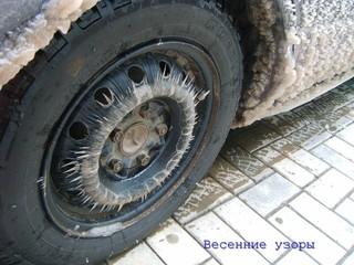 Весенние узоры/ Причудливые сосульки на колесе автомобиля, после длительной езды по весенней распутице. Танки грязи не боятся