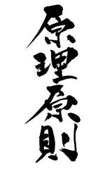 筆文字 原理原則