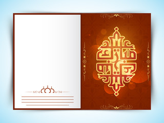 Elegant greeting card design for Eid Mubarak celebration.