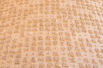 Chinese characters carved on a wall at the Chinese Temple in Tha