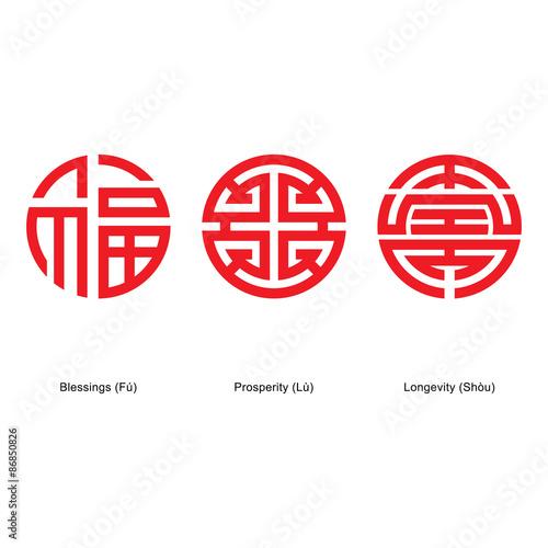 Chinese Lucky Symbols Fu Lu Shou Stock Image And Royalty Free