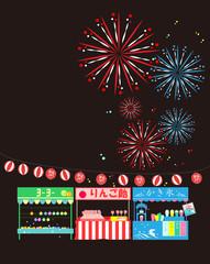 縁日、夜店、花火、屋台、祭、夏、和風、日本、