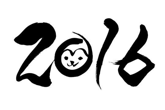 筆文字 2016