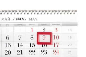 2015 year calendar with the date of May 9