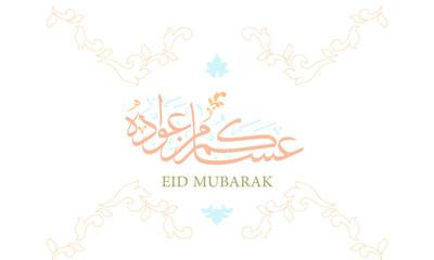 Eid Mubarak greeting card in Arabic calligraphy