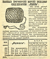 Advertisment of contraceptive sponge from porous rubber (1900s)