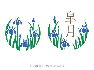 和風月名と誕生月花/皐月、5月、菖蒲