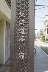 Aomonoyokocho