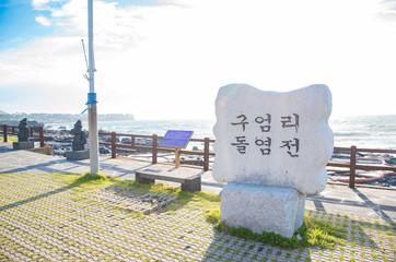 The Nature of Jeju Island in Korea 韓国済州島の自然 石碑