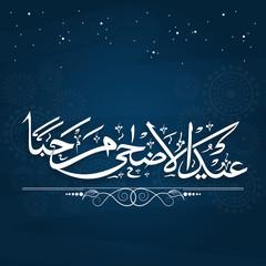 Eid-Al-Adha celebration with Arabic calligraphy.