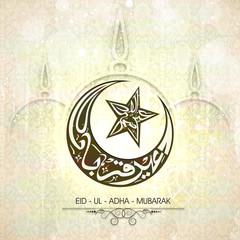 Arabic text for Eid-Ul-Adha celebration.