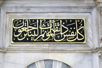 Arabic Islamic calligraphy, holy quran.