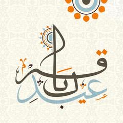 Colourful Arabic calligraphy text for Eid-Al-Adha celebration.