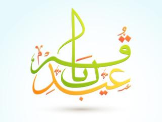 Arabic calligraphy text for Eid-Al-Adha celebration.