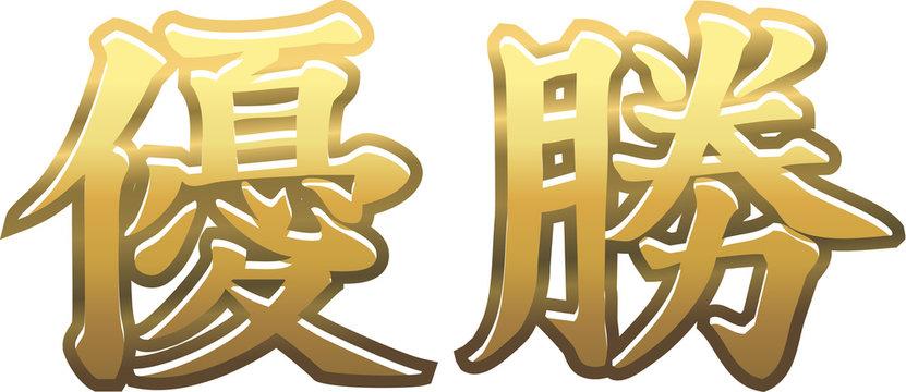 金色の優勝の文字
