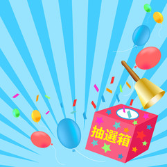 抽選箱、抽選会、抽選、くじ引き、当たり、風船、イベント、お楽しみ