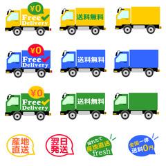 送料無料、free、インターネット通販、配送、産地直送、通販、トラック、運送、宅配便、送料、0円