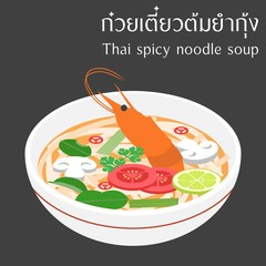 "Vector Thai spicy noodle soup with Thai alphabet ""Kui-teaw-tom-yam-khung"" meaning Thai spicy noodle soup with shrimp"