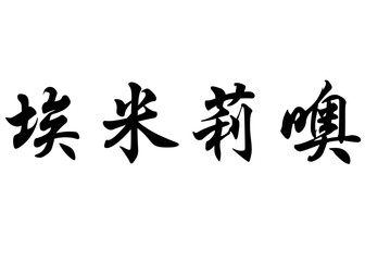 English name Emilio in chinese calligraphy characters