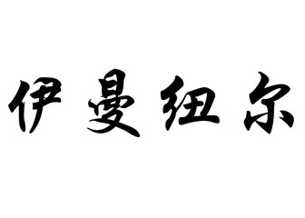 English name Emmanuelle in chinese calligraphy characters