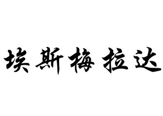 English name Esmeralda in chinese calligraphy characters
