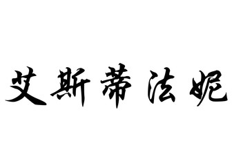 English name Estefanny in chinese calligraphy characters