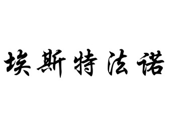 English name Estefano in chinese calligraphy characters