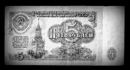 The old Soviet banknote five rubles close up