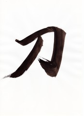 刀(japanese:katana)001  文字 日本漢字(kanji) 毛筆 直筆