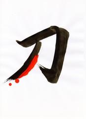 刀(japanese:katana)002 血(blood)付き 文字 日本漢字(kanji) 毛筆 直筆