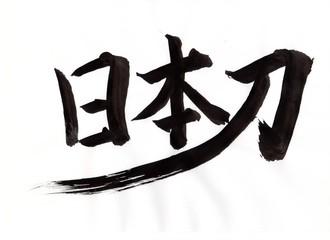 日本刀(japanese:nihontou)001 文字 日本漢字(kanji) 毛筆 直筆