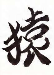 猿(english:monkey japanese:saru)001  文字 日本漢字(kanji) 毛筆 直筆 年賀状用