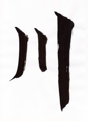 川(english:river japanese:kawa) 文字 日本漢字(kanji) 毛筆 直筆