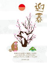 梅の木とさるの和風縦型年賀状テンプレート