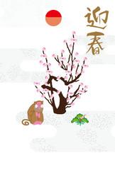 梅の木とさるの和風イラスト縦型年賀状デザイン