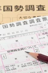 国勢調査の調査票
