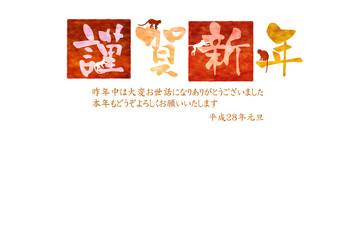 申 文字 年賀状 背景