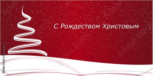 Russisch Frohe Weihnachten.Frohe Weihnachten Russisch Stockfotos Und Lizenzfreie
