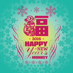 2016: Vector Chinese New Year greeting card background