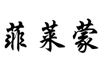 English name Filemon in chinese calligraphy characters