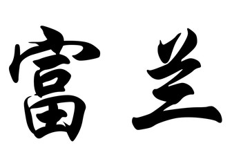 English name Fran in chinese calligraphy characters