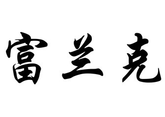 English name Franck in chinese calligraphy characters