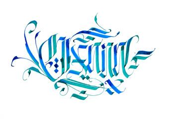 Modern gothic flat calligraphy. Oxana.
