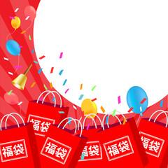 福袋、紅白、縁起、セール、初売り、お楽しみ袋、風船、文字スペース、抽選、