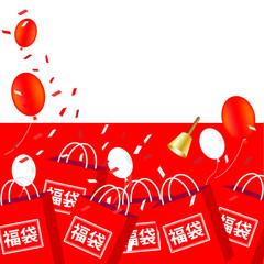 福袋、紅白、縁起、セール、初売り、赤、白、風船、文字スペース、和