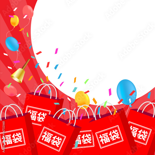 福袋紅白縁起セール初売りお楽しみ袋風船文字スペース