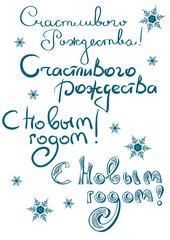 Merry Christmas. Happy new year. Set russian text