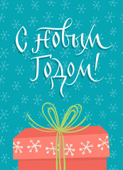Happy New Year! Hand drawn Russian phrase in retro Soviet style.